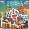 Doraemon Nobita No Dorabian Night (PCE CD)