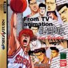 SlamDunk I Love Basketball (saturn)