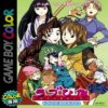 Love Hina Party (gb)