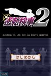 Download Ace Attorney Investigations 2 (Gyakuten Kenji 2) [DS] [Traduit en Anglais]