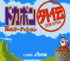 Dokapon Gaiden - Honoo no Audition (snes)