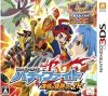 Future Card Buddyfight Yuujou no Bakunetsu Fight ! (3ds)