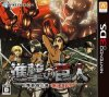 Attack on Titan Humanity in Chains (3DS)