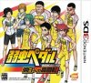 Yowamushi Pedal Ashita e no High Cadence (3DS)