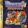 Digital Monster Version S Digimon Tamers (Saturn)
