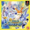 Pocket Digimon World Wind Battle Disc (PSX)
