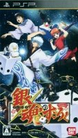 Gintama no Sugoroku (PSP)
