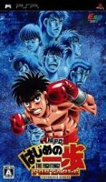 Hajime no Ippo The Fighting ! Portable : Victorious Spirits (PSP)