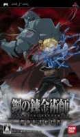 Full Metal Alchemist BrotherHood (PSP)