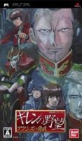 Mobile Suit Gundam  Gihren's Greed - The Axis Menace (PSP)