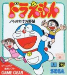 Download GG Doraemon Nora no Suke no Yabou arc gg