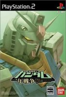 Mobile Suit Gundam  One Year War (PS2)