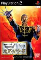 Mobile Suit Gundam  Gihren's Greed - Zeon Independence War Append Disc (PS2)