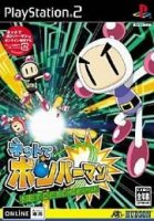 Bomberman Online (PS2)