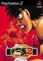 Hajime no Ippo 2 The Fighting ! : Victorious Road (PS2)