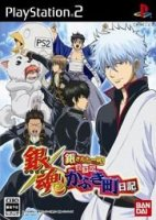 Gintama Gin-San to Issho ! Boku no Kabuki Machi Nikki (PS2)