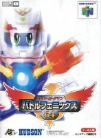 Super B Daman Battle Phoenix 64 (N64)
