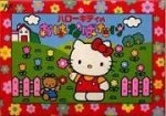 Download Hello Kitty no Ohanabatake nes