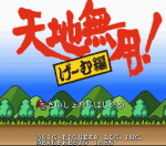 Download Tenchi Muyou ! Game Hen snes