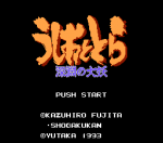 Download Ushio to Tora Shinen no Daiyou nes
