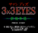 Download 3x3 Eyes Juuma Houkan snes