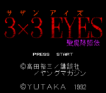 Download 3x3 Eyes Seima Kourinden snes