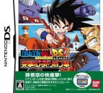 Dragon Ball Origins 2 (DS) - dragonball_origins_2_nintendo_ds-frontjp