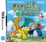 Download Pokemon Mystery Dungeon - Explorers of Sky (NDS) (Europe)