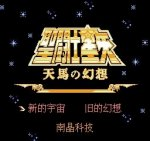 Download Saint Saiya Tian Ma Huan Xiang HACK NES
