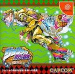 Download Jojo's Bizarre Adventure (jap) [dreamcast]