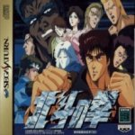 Download Hokuto no ken saturn sat