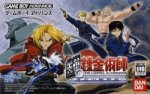 Download Full Metal Alchemist Meisou no Rondo GBA (Traduit en Anglais)