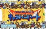 Download Dragon Quest Monsters Caravan Heart Japan gba