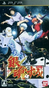 Télécharger Gintama no Sugoroku (ISO PSP) (Japan) [ULJS 00559]