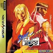 Street Fighter Alpha (SS)
