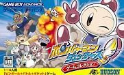 Bomberman Jetters Game Collection (GBA)