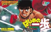 Hajime No Ippo The fighting (GBA)