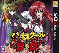 High School DxD (3DS)