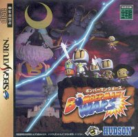 Bomberman Wars (Saturn)
