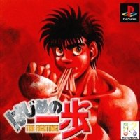 Hajime no Ippo The Fighting ! (PSX)