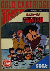 Télécharger High School Kimengumi [Master System] (English Patched)
