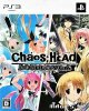 Chaos ;Head Double Pack (PS3)