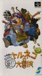 Download Torneko no Daibouken Fushigi no Dungeon snes