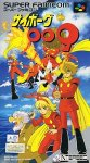 Download Cyborg 009 snes