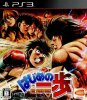 Hajime no Ippo The Fighting (PS3)
