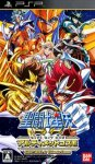 Download Saint Seiya Omega Ultimate Cosmos (ISO PSP) (JAPAN) (NPJH-50699)