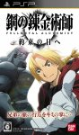 Download Fullmetal Alchemist Yakusoku no Hi he [JAPAN] [PSP]