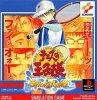 Tennis no Oji-Sama Sweat & Tears (PSX)